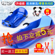 Authentic adult children ski brakes with a lengthened and thickened grass sliding board sliding sand plate sledge sledge and