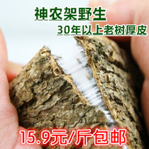 Wild Old Eucommia Pidoux more than 30 years old tree thick skin 1 wholesale