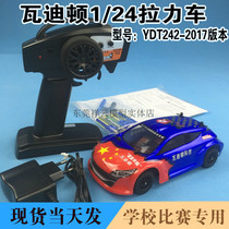 High-speed wadidun 1 24 remote control electric rally car competition special 2017 control the future game special