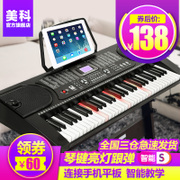 Genuine intelligent electronic piano 61 Piano & adult piano teaching beginners entry for children electronic organ gift package