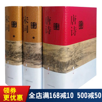 A dictionary for appreciation of Tang poetry appreciation of Chinese literature dictionary New Edition (Deluxe Edition) + CI a dictionary for appreciation of genuine two volumes consists of three volumes of ancient Chinese poetry book born Shanghai lexicographical publishing house the century publishing