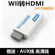 Wii Turn HDMI converter WII2HDMI Adapter Connection HD TV monitor send aux line HD line