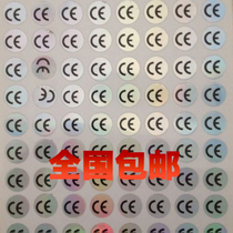 Long Yanjia CE Sticker Self-adhesive label Laser discoloration Sticker CE safety qualified certification label 50 yuan million
