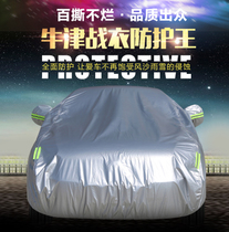Steam 2016 Honda Honda Accord car cover 9.5 sewing dedicated Oxford protection Sun rain-proof automatic