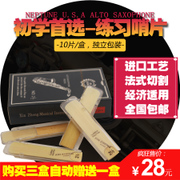 Drop E Alto Sax reed natural reed reed reed bamboo beginners buy three sent a mail bag