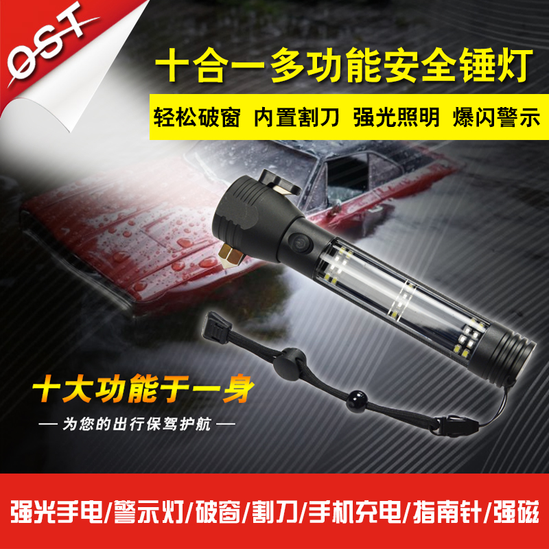 10 Functions of Multi-Function Solar Powerful Tramcar-borne Safety Hammer Powerful Flash Lamp Charging Bao