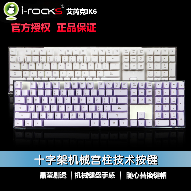 [The goods stop production and no stock]Ai Keke/I-ROCKS IK6 WE E-Sports USB Computer Wired Gaming Keyboard