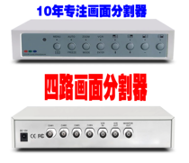 4-Way picture splitter color real-time four-way video processor surveillance camera signal 4 into 1 out of synthesis