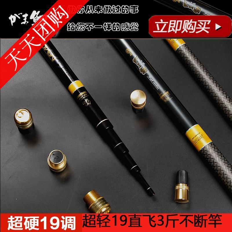 Gamma carp, imported from Japan, super light and super hard fighting for 5h, black pit competition, 4.5.4m carp fishing rod, 19 adjustable platform fishing rod