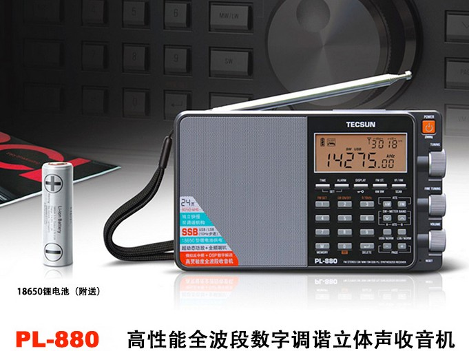 Tecsun/Desheng PL-880 high-performance full-band digitally tuned stereo radio enthusiast shortwave