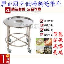 Ju Cooking steamer trolley bun steamed bun silent thickened stainless steel with brake steamer car steamer rack
