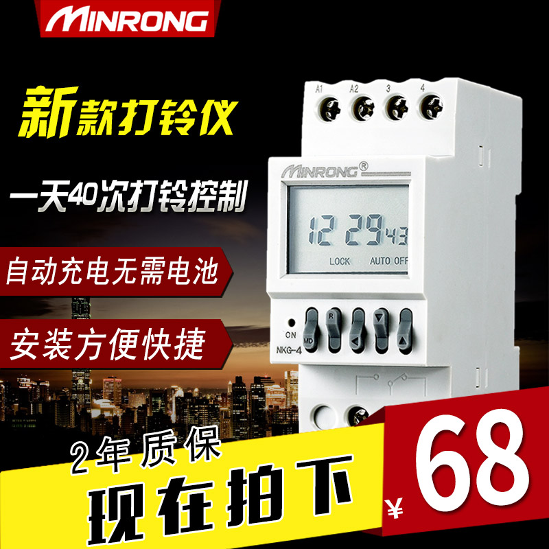 Minfu Minitype Fully Automatic School Factory Ring Instrument 40 Times Ring Controller NKG-4 Assemblable Electric Box