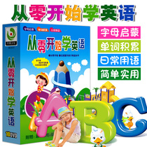 Children learn English from scratch