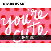 Starbucks Cute as you electronic star gift card-you is Cute