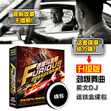 Genuine car music discs bass DJ nightclub Madden English songs speed and passion non-destructive 8CD