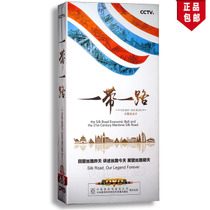 Belt and road DVD China large Historical and cultural encyclopedia documentary car DVD disc genuine