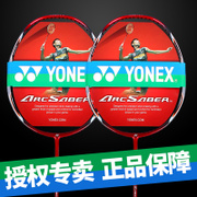 The official website of Yonex badminton racket full carbon fiber YY ultra light attacking Dan Shuangpai and beginners