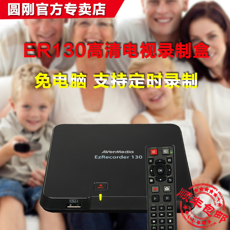 Yuangang ER130 High Definition 1080 Video Acquisition Card USB Hard Disk TV Recording Box HDMI