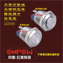 Onpow China red button switch GQ12-A series metal button normally open self-repeat 12mm