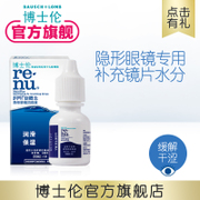 The official flagship store run the new concept of Bausch & Lomb lenses lubricant eye drops
