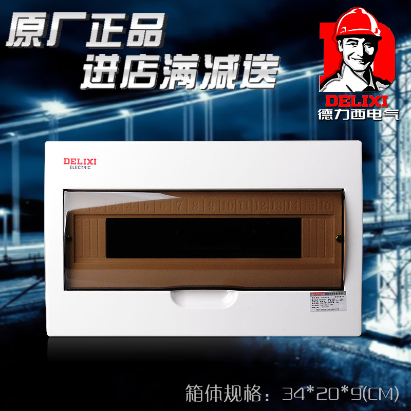 Delixiqiang Electric Box Household Distribution Box Air Switchbox PZ50-16 Circuit Position Concealed Wiring Box Source