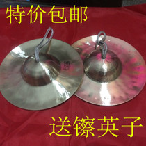Musical instrument small cymbals 15CM ringing copper cymbals small Beijing cymbals cymbals students small army cymbals Copper cymbals special authentic Sanjian Supplies