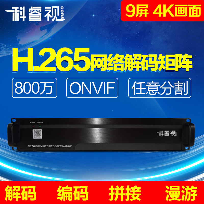 Ke Rui as H.265 network decoding matrix single-screen 32-segment 9-screen 4K digital ultra-high-definition matrix host