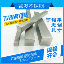 304 303 316L Stainless steel square steel solid cold pull square plate bar rod type stainless steel square rod