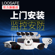 Loosafe monitoring equipment set surveillance camera WiFi indoor and outdoor home installation services