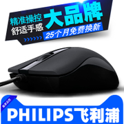 PHILPS PHILIPS game mouse cable mute office USB notebook desktop computer bag