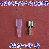 Electric car tricycle electric vehicle accessories Horn Flash battery pack Wiring plug-in connector plug sheath