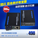 Rui flash 100KM single-mode single-fiber fiber optic transceivers 100 km photoelectric converter 100 mega one pair