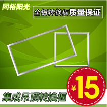 Integrated ceiling LED ceiling panel lights Yuba conversion frame 300 300 600 concealed aluminum adapter frame