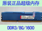 Original authentic ddr3 1600 8g desktop memory 8G / God of memory