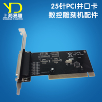 Engraving machine Accessories 25-pin and port PCI card small CNC computer automatic Jade Jade Woodworking engraving machine