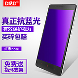 D da d m rice note tempered film enhanced version of anti-fingerprint HD anti-blue mobile phone glass foil 5.5 inch