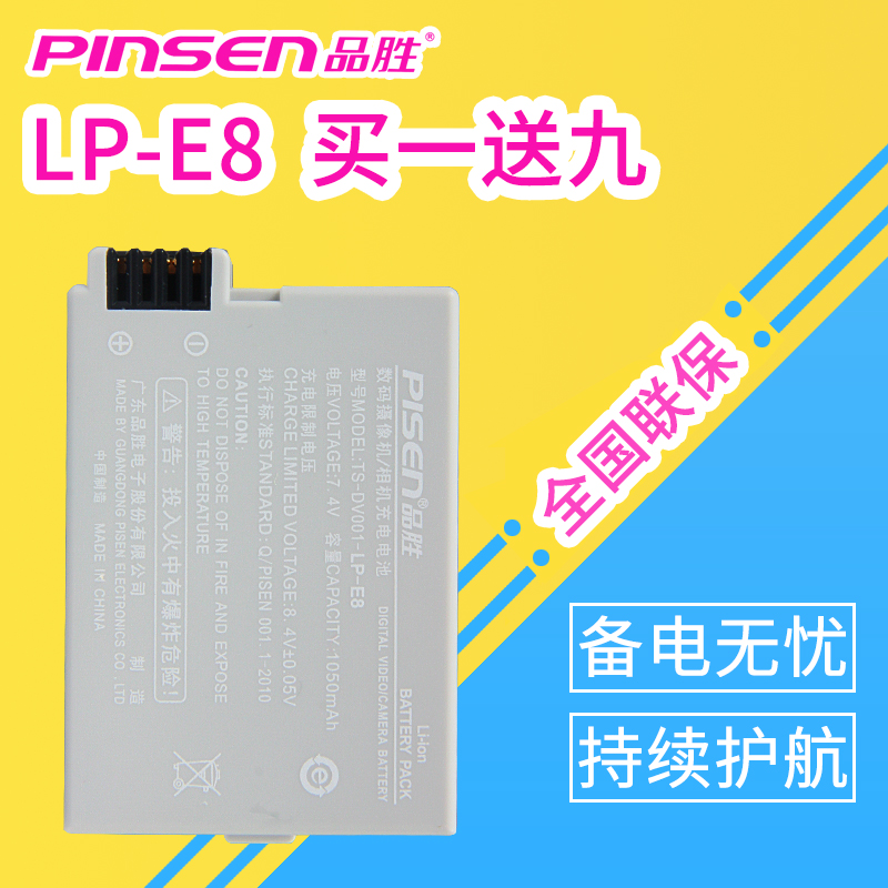 Product wins LP-E8 Battery Canon EOS 700D600D 650D550D SLR Camera KISS X4 X5 X6i