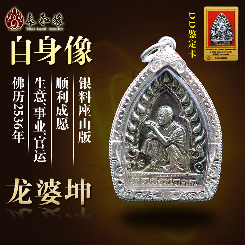 Thai Buddha authenticity live Fortune Dragon Po Kun Silver Mountain with its own DD card Buddhist calendar 2536 week