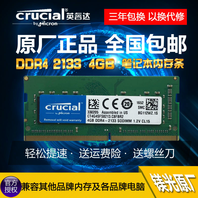 Crucial Intelligent Magnesium 4G DDR4 2133 2400 4G Laptop Memory Bar