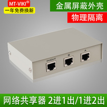 Maxtor Network switcher 2 into 1 out network shareware network security isolation 2 ports internal and external network switching