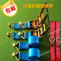 2 sets of 148 Yuan 6 tons thickening rescue vehicle strap scavenger accessories bundled with trailer bundle