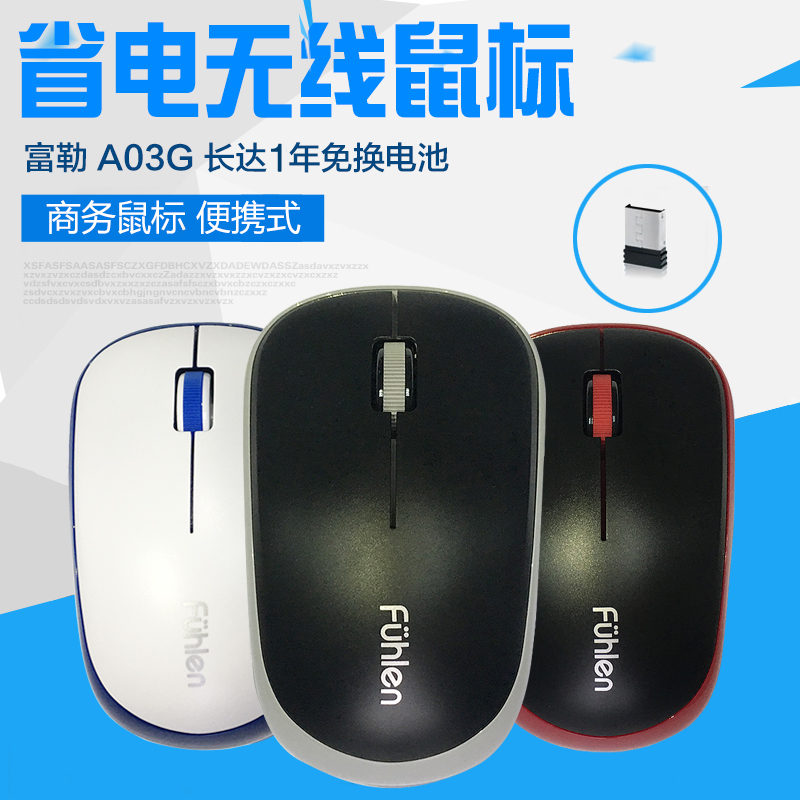 Fuller A03G Wireless Game Energy Saving Mouse Office Home Desktop Mouse Notebook Wireless Mouse