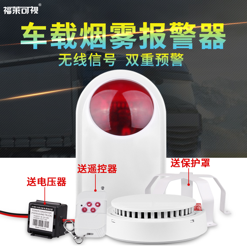 Wireless Fire Smoke Sensor on Vehicle Smoke Alarm on Freight Vehicle Smoke Sensor Probe on Truck Transport Vehicle