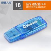 Yue Zhi heart free drive USB Bluetooth adapter high-speed file transfer file receiving adapter