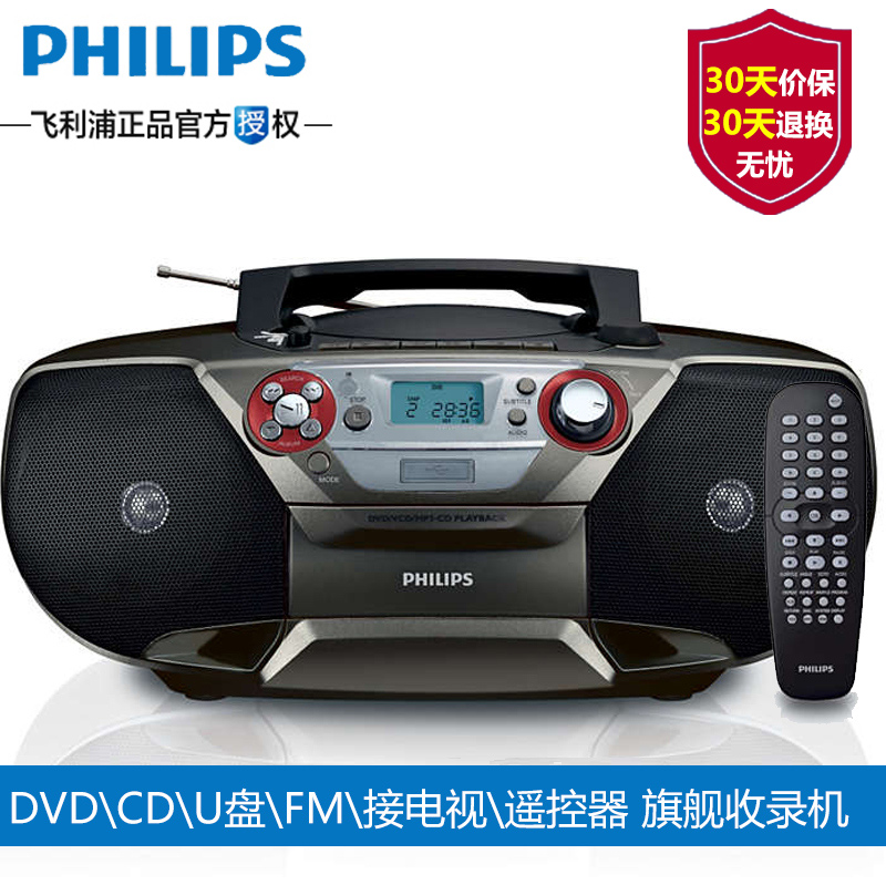 Philips/Philips AZ5740 DVD CD player tape recorder recorder English repeater U disk