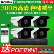 Domestic mobile phone HD video monitor set outdoor night vision network POE surveillance camera equipment set