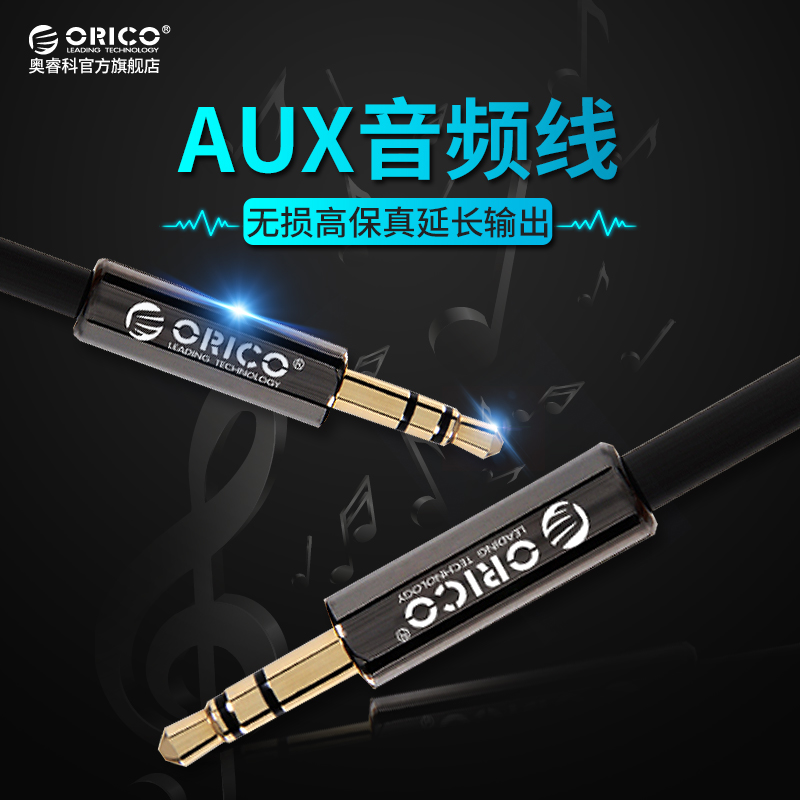[The goods stop production and no stock]Orico/ Orics xmc car Aux audio extension cable 3.5mm public car stereo headset connection