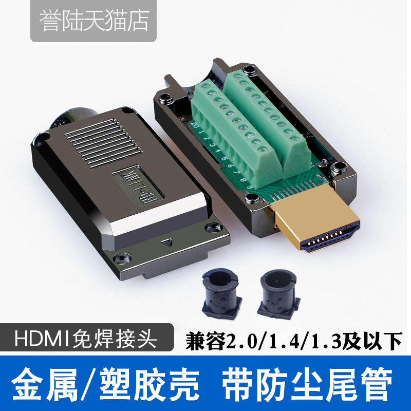High-Definition HDMI Free Welding Male Free Welding Module Plug Junction Box HD Cable Connector 2.0 Version