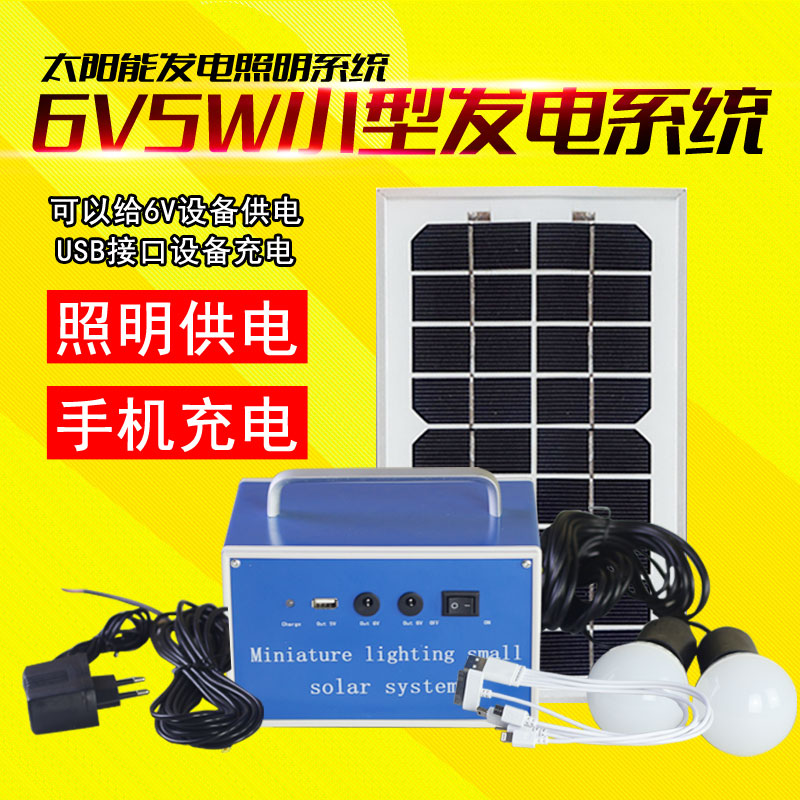 [The goods stop production and no stock]Power Foot 5W Home 6V Solar Panel Small Power Generation Lighting System Mobile Phone Charger Night Market Lighting