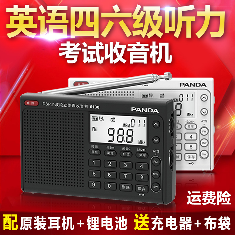 PANDA/Panda 6130 Old-fashioned full-band campus radio four or six English listening test radio